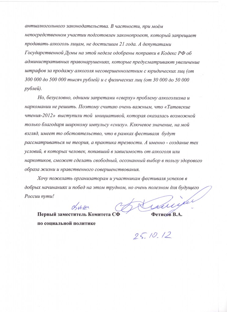 Pismo-V.A.-Fetisova-ch.2